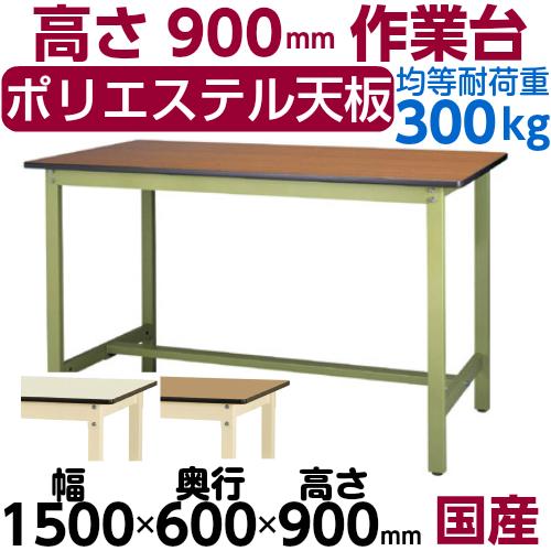 加工台 ワークテーブル 高さ固定式 H900mmポリエステル天板 21mm 均等耐荷重300kg作業台 幅1500mm×奥600mm×高900mm