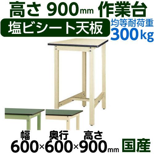 部品組立 作業台 高さ固定式 H900mm塩ビシート天板 22mm 均等耐荷重300kgワークテーブル 幅600mm×奥600mm×高900mm