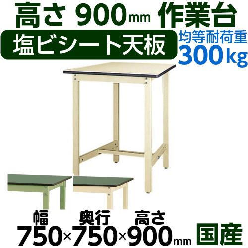 加工作業台 高さ固定式 H900mm塩ビシート天板 22mm 均等耐荷重300kgワークテーブル 幅750mm×奥750mm×高900mm