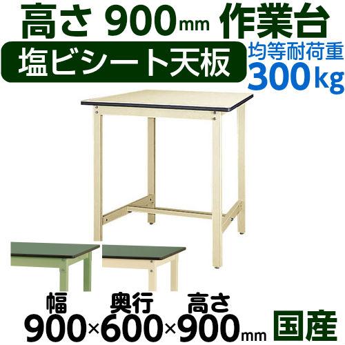 工場用作業台 高さ固定式 H900mm塩ビシート天板 22mm 均等耐荷重300kgワークテーブル 幅900mm×奥600mm×高900mm