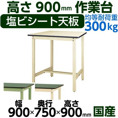 工場 作業台 高さ固定式 H900mm塩ビシート天板 22mm 均等耐荷重300kgワークテーブル 幅900mm×奥750mm×高900mm