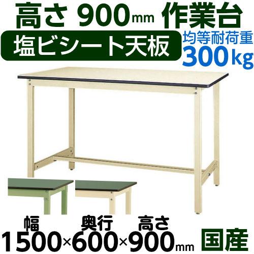 加工 作業台 高さ固定式 H900mm塩ビシート天板 22mm 均等耐荷重300kgワークテーブル 幅1500mm×奥600mm×高900mm