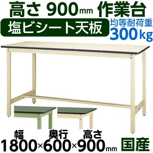 部品組立 作業台 高さ固定式 H900mm塩ビシート天板 22mm 均等耐荷重300kgワークテーブル 幅1800mm×奥600mm×高900mm