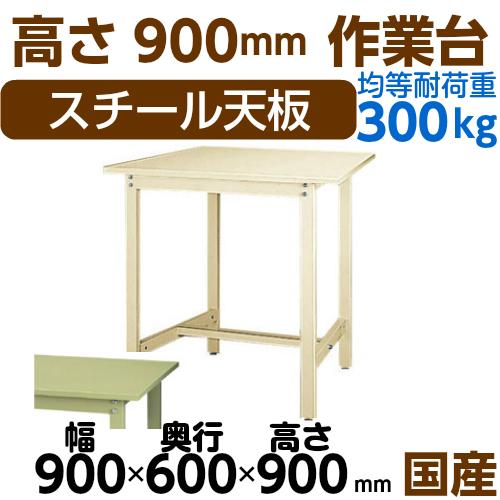 工場用テーブル ワークテーブル 高さ固定式 H900mmスチール天板 26mm 均等耐荷重300kg作業台 幅900mm×奥600mm×高900mm