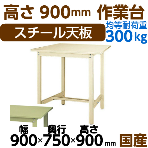 工場 ワークテーブル 高さ固定式 H900mmスチール天板 26mm 均等耐荷重300kg作業台 幅900mm×奥750mm×高900mm