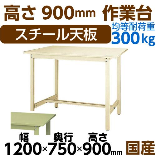 工作台 ワークテーブル 高さ固定式 H900mmスチール天板 26mm 均等耐荷重300kg作業台 幅1200mm×奥750mm×高900mm