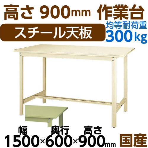 工場 工作台 ワークテーブル 高さ固定式 H900mmスチール天板 26mm 均等耐荷重300kg作業台 幅1500mm×奥600mm×高900mm