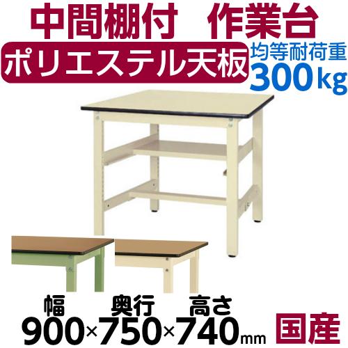 工場用テーブル 作業台 固定式 半面中間棚付 H740mmポリエステル天板 21mm 均等耐荷重300kgワークテーブル 幅900mm×奥750mm×高740mm