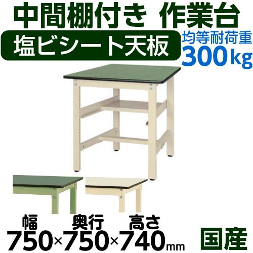 作業テーブル ワークテーブル 固定式 半面中間棚付 H740mm塩ビシート天板 22mm 均等耐荷重300kg作業台 幅750mm×奥750mm×高740mm