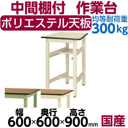 工場 工作台 ワークテーブル 固定式 半面中間棚付 H900mmポリエステル天板 21mm 均等耐荷重300kg作業台 幅600mm×奥600mm×高900mm