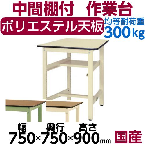 軽量ワークテーブル 固定式 半面中間棚付 H900mmポリエステル天板 21mm 均等耐荷重300kg作業台 幅750mm×奥750mm×高900mm
