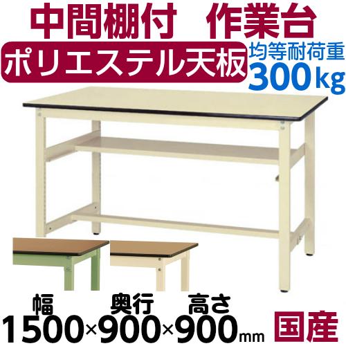 工作台 ワークテーブル 固定式 半面中間棚付 H900mmポリエステル天板 21mm 均等耐荷重300kg作業台 幅1500mm×奥900mm×高900mm