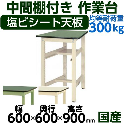 軽量作業台 固定式 半面中間棚付 H900mm塩ビシート天板 22mm 均等耐荷重300kgワークテーブル 幅600mm×奥600mm×高900mm
