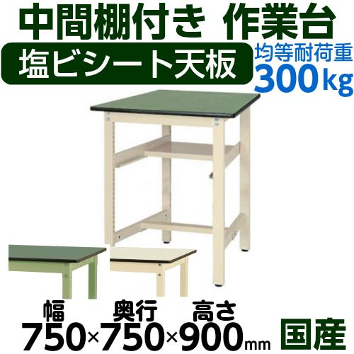 工場 工作台 作業台 固定式 半面中間棚付 H900mm塩ビシート天板 22mm 均等耐荷重300kgワークテーブル 幅750mm×奥750mm×高900mm