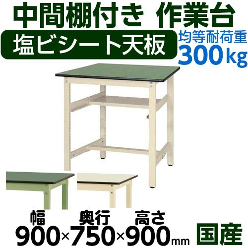 業務用 作業台 固定式 半面中間棚付 H900mm塩ビシート天板 22mm 均等耐荷重300kgワークテーブル 幅900mm×奥750mm×高900mm