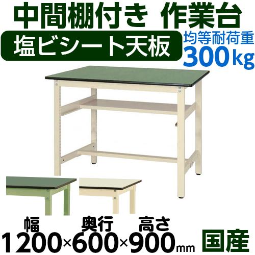 加工 作業台 固定式 半面中間棚付 H900mm塩ビシート天板 22mm 均等耐荷重300kgワークテーブル 幅1200mm×奥600mm×高900mm