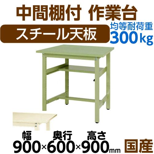 部品組立ワークテーブル 固定式 半面中間棚付 H900mmスチール天板 26mm 均等耐荷重300kg作業台 幅900mm×奥600mm×高900mm