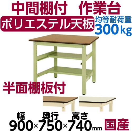 加工台 工場作業台 固定式 半面棚板2段付 H740mmポリエステル天板 21mm 均等耐荷重300kgワークテーブル 幅900mm×奥750mm×高740mm