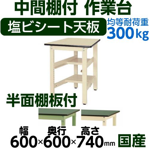 工場用 ワークテーブル 固定式 半面棚板2段付 H740mm塩ビシート天板 22mm 均等耐荷重300kg作業台 幅600mm×奥600mm×高740mm
