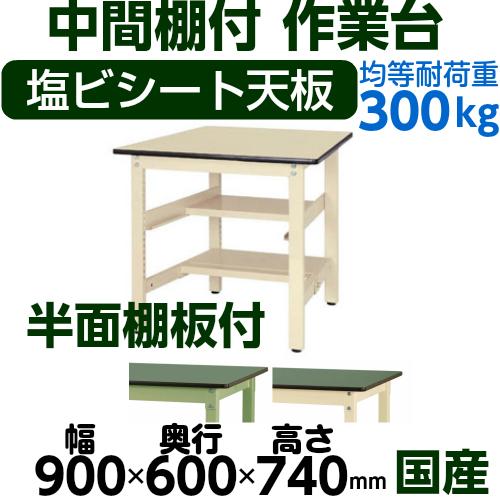 工場用ワークテーブル 固定式 半面棚板2段付 H740mm塩ビシート天板 22mm 均等耐荷重300kg作業台 幅900mm×奥600mm×高740mm