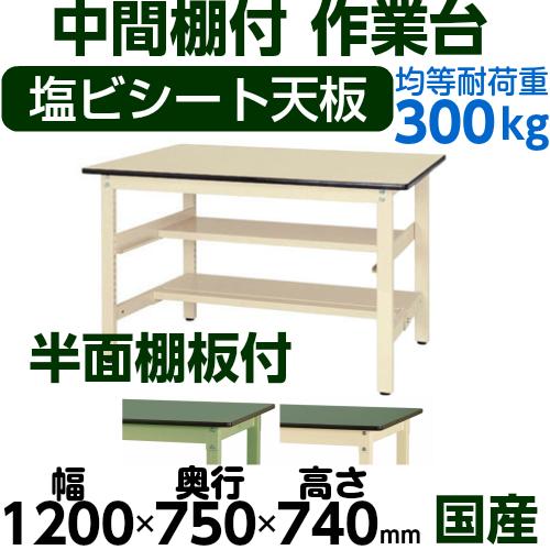 加工ワークテーブル 固定式 半面棚板2段付 H740mm塩ビシート天板 22mm 均等耐荷重300kg作業台 幅1200mm×奥750mm×高740mm