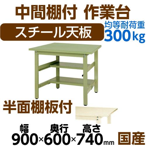 作業テーブル 作業台 固定式 半面棚板2段付 H740mmスチール天板 26mm 均等耐荷重300kgワークテーブル 幅900mm×奥600mm×高740mm