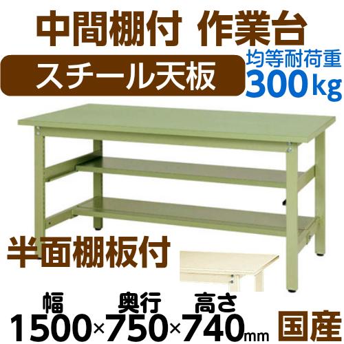 軽量 作業台 固定式 半面棚板2段付 H740mmスチール天板 26mm 均等耐荷重300kgワークテーブル 幅1500mm×奥750mm×高740mm
