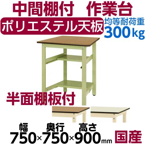 作業用テーブル ワークテーブル 固定式 半面棚板2段付 H900mmポリエステル天板 21mm 均等耐荷重300kg作業台 幅750mm×奥750mm×高900mm