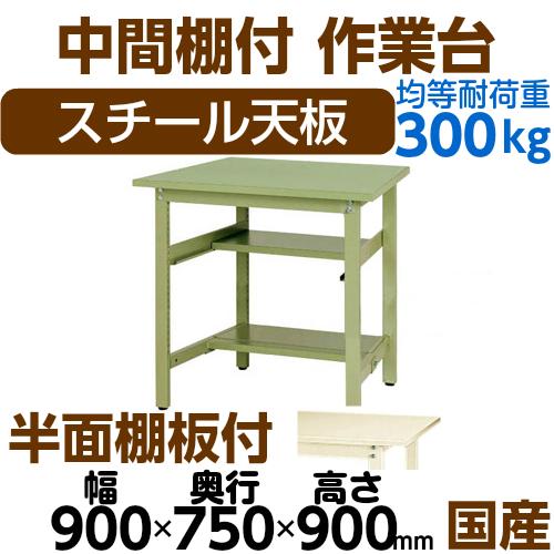 工場ワークテーブル 固定式 半面棚板2段付 H900mmスチール天板 26mm 均等耐荷重300kg作業台 幅900mm×奥750mm×高900mm