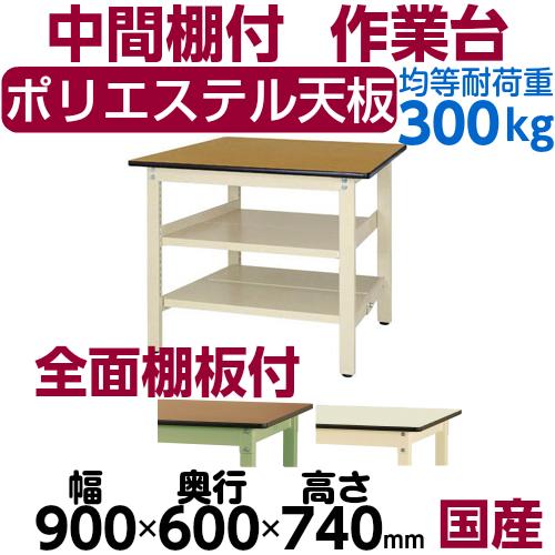 工場用作業台 固定式 全面棚板2段付 H740mmポリエステル天板 21mm 均等耐荷重300kgワークテーブル 幅900mm×奥600mm×高740mm