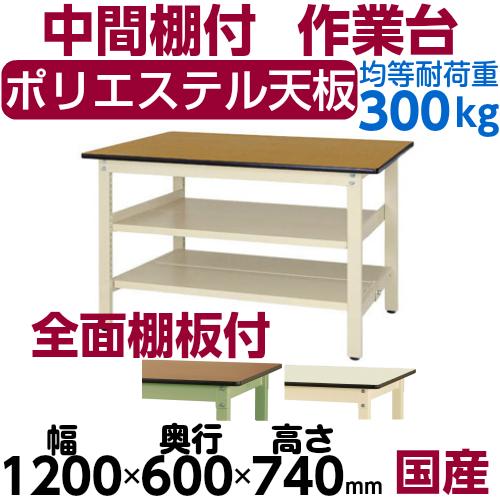 軽量作業台 固定式 全面棚板2段付 H740mmポリエステル天板 21mm 均等耐荷重300kgワークテーブル 幅1200mm×奥600mm×高740mm