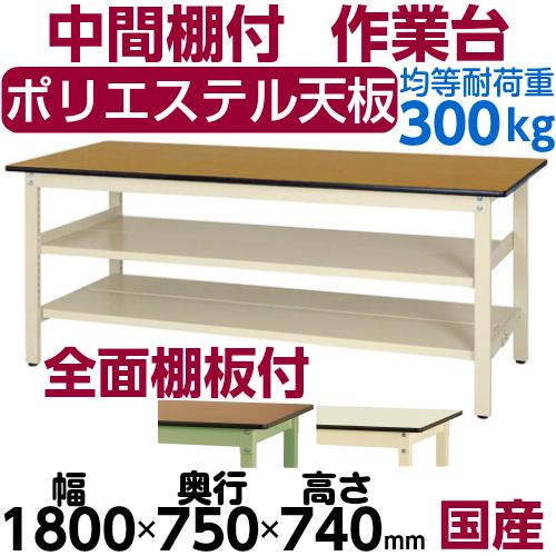 軽量作業台 固定式 全面棚板2段付 H740mmポリエステル天板 21mm 均等耐荷重300kgワークテーブル 幅1800mm×奥750mm×高740mm