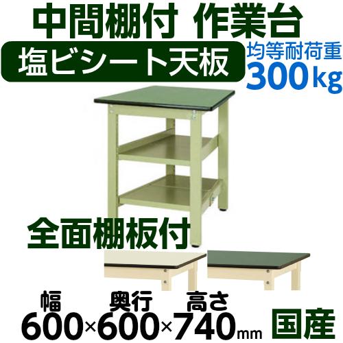 加工 ワークテーブル 固定式 全面棚板2段付 H740mm塩ビシート天板 22mm 均等耐荷重300kg作業台 幅600mm×奥600mm×高740mm