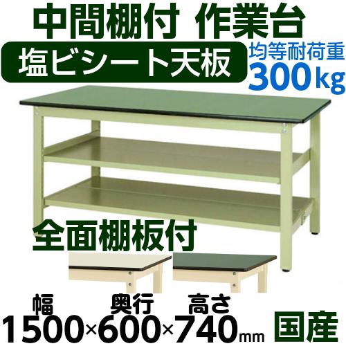 軽量 ワークテーブル 固定式 全面棚板2段付 H740mm塩ビシート天板 22mm 均等耐荷重300kg作業台 幅1500mm×奥600mm×高740mm