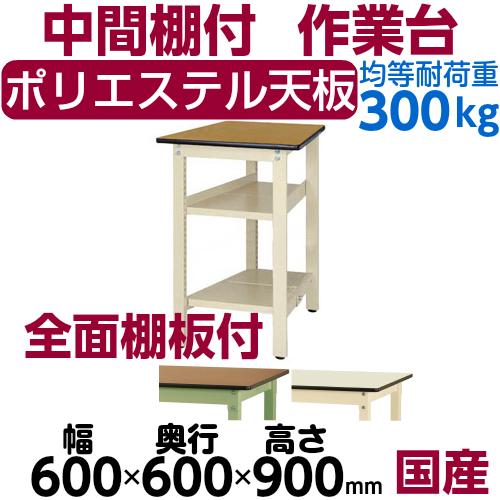 工場テーブル ワークテーブル 固定式 全面棚板2段付 H900mmポリエステル天板 21mm 均等耐荷重300kg作業台 幅600mm×奥600mm×高900mm