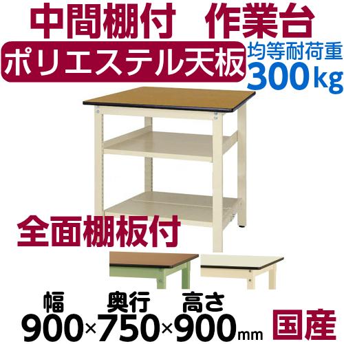 工場用ワークテーブル 固定式 全面棚板2段付 H900mmポリエステル天板 21mm 均等耐荷重300kg作業台 幅900mm×奥750mm×高900mm