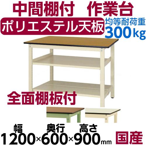 工場テーブル ワークテーブル 固定式 全面棚板2段付 H900mmポリエステル天板 21mm 均等耐荷重300kg作業台 幅1200mm×奥600mm×高900mm
