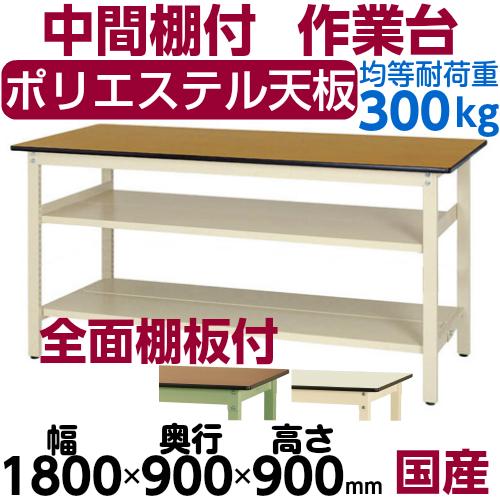 工場用テーブル ワークテーブル 固定式 全面棚板2段付 H900mmポリエステル天板 21mm 均等耐荷重300kg作業台 幅1800mm×奥900mm×高900mm