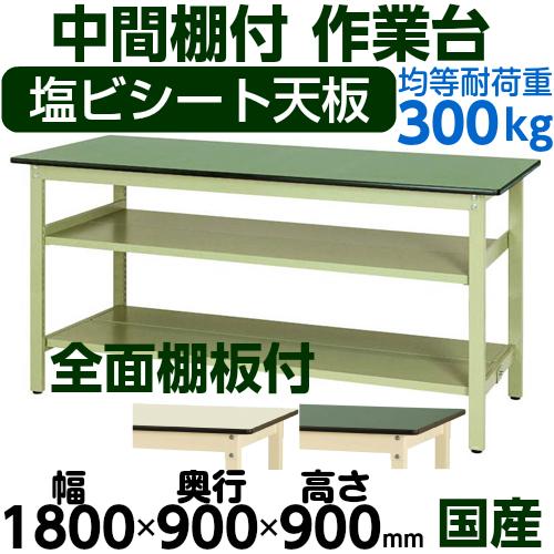工場 工作台 作業台 固定式 全面棚板2段付 H900mm塩ビシート天板 22mm 均等耐荷重300kgワークテーブル 幅1800mm×奥900mm×高900mm