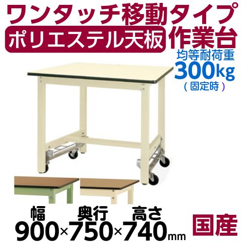 加工 作業台 ワンタッチ移動式ポリエステル天板 21mm 均等耐荷重300kgワークテーブル 幅900mm×奥750mm×高740mm