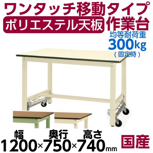 加工作業台 ワンタッチ移動式ポリエステル天板 21mm 均等耐荷重300kgワークテーブル 幅1200mm×奥750mm×高740mm