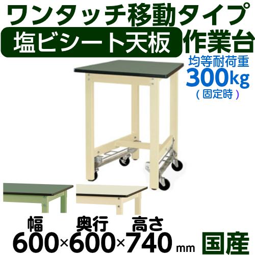 業務用 ワークテーブル ワンタッチ移動式塩ビシート天板 22mm 均等耐荷重300kg作業台 幅600mm×奥600mm×高740mm