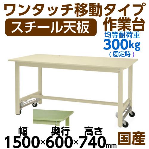 工場テーブル 作業台 ワンタッチ移動式スチール天板 26mm 均等耐荷重300kgワークテーブル 幅1500mm×奥600mm×高740mm