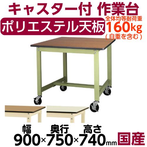 工場工作台 作業台 キャスター付 高さ固定式 H740mmポリエステル天板 21mm 均等耐荷重160kgワークテーブル 幅900mm×奥750mm×高740mm