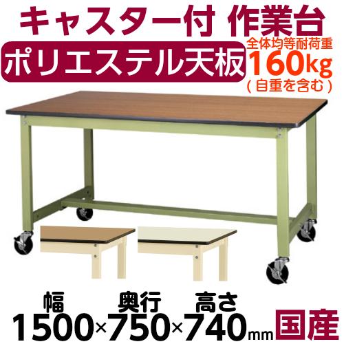 加工 作業台 キャスター付 高さ固定式 H740mmポリエステル天板 21mm 均等耐荷重160kgワークテーブル 幅1500mm×奥750mm×高740mm