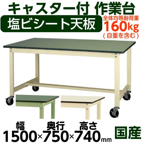 軽量ワークテーブル キャスター付 高さ固定式 H740mm塩ビシート天板 22mm 均等耐荷重160kg作業台 幅1500mm×奥750mm×高740mm