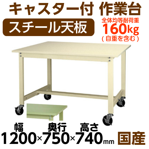 作業用テーブル 作業台 キャスター付 高さ固定式 H740mmスチール天板 26mm 均等耐荷重160kgワークテーブル 幅1200mm×奥750mm×高740mm