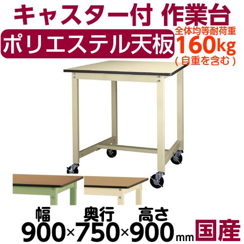 工場用テーブル ワークテーブル キャスター付 高さ固定式 H900mmポリエステル天板 21mm 均等耐荷重160kg作業台 幅900mm×奥750mm×高900mm