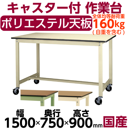 工場用 ワークテーブル キャスター付 高さ固定式 H900mmポリエステル天板 21mm 均等耐荷重160kg作業台 幅1500mm×奥750mm×高900mm