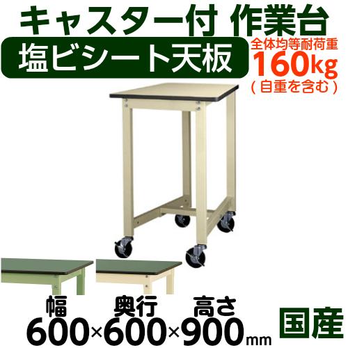 作業テーブル 作業台 キャスター付 高さ固定式 H900mm塩ビシート天板 22mm 均等耐荷重160kgワークテーブル 幅600mm×奥600mm×高900mm